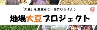 地場大豆プロジェクト