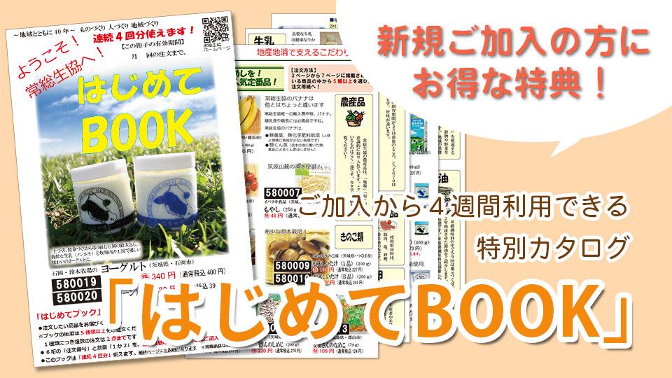 hajimetebook