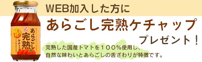 WEB加入申込であらごし完熟ケチャッププレゼント!