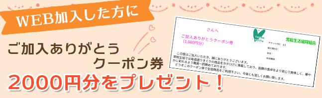 WEB加入申込でご加入ありがとうクーポン券プレゼント!